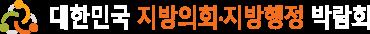 대한민국 의회행정 박람회 ㅣ (주)한국전시산업원